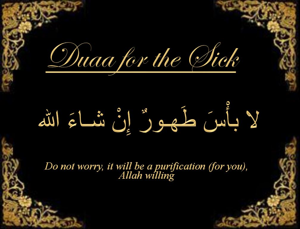Dua for sick 22