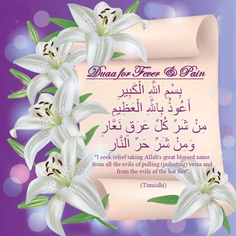 Duaa for Fever