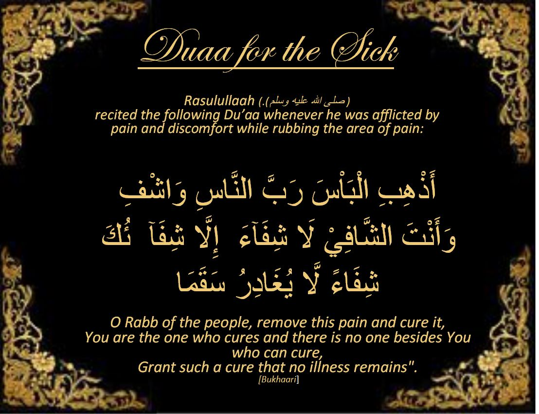Dua for sick11