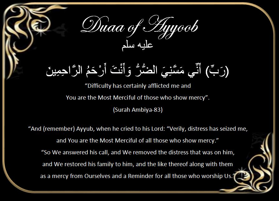 duaa of Ayyoob alayhisalaam