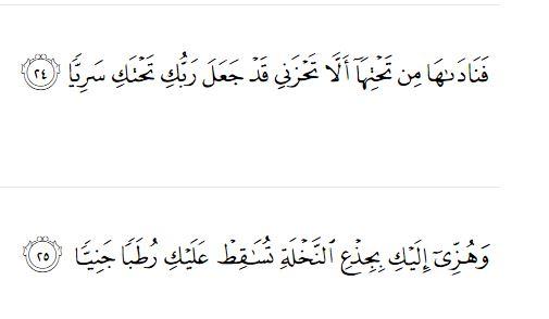 surah Maryam24-25