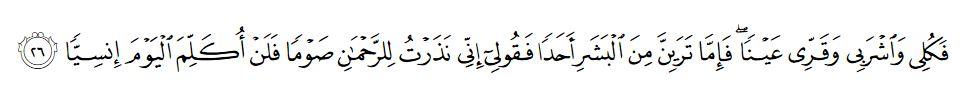 surah Maryam26
